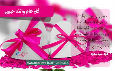 بالصور رسائل عيد الحب , اروع رسايل عيد الحب 5841 7