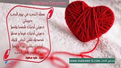 بالصور رسائل عيد الحب , اروع رسايل عيد الحب 5841 8