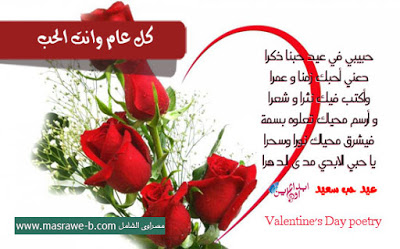 بالصور رسائل عيد الحب , اروع رسايل عيد الحب 5841 9