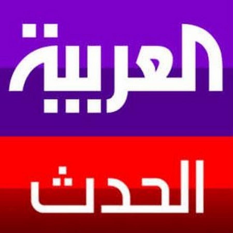 صور تردد قناة العربية , ترددات قنوات اخباريه