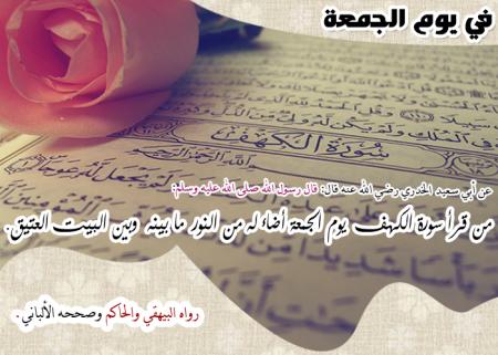 بالصور اذكار الجمعة , صور عن يوم الجمعه 5903 1