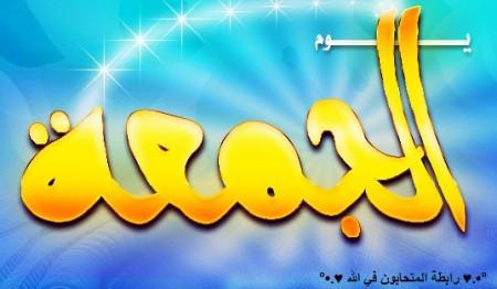 بالصور اذكار الجمعة , صور عن يوم الجمعه 5903 9