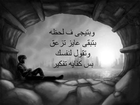 بالصور دموع الفراق الحبيب , صور حزينة علي الحبيب 5945 3