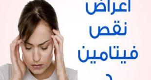 صور ماهي اعراض نقص فيتامين د , كل ما يخص فيتامين د