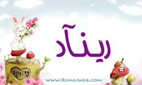 صور معنى اسم ريناد معني ريناد بالعربي