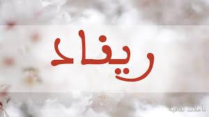 معنى اسم ريناد معني ريناد بالعربي