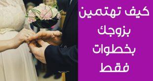 صورة كيف تجعلين زوجك يحبك , نصائح رائعه للحب