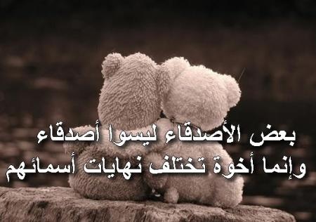 صور كلام عن الصديق الحقيقي , صور عن الصديق الحقيقي