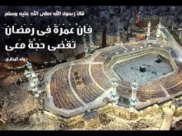 العمرة في رمضان , معلومات عن عمره رمضان