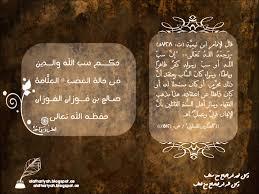 صور حكم سب الدين , الحكم الديني لسب الدين