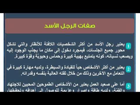 امراة برج الاسد صفات برج الاسد رمزيات