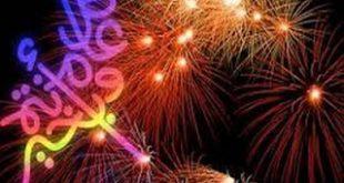 صورة تهنئة بالعيد , بطاقات تهاني للعيد 6199 13 310x165