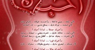 صورة رسائل حب وعشق , اروع كلمات وعبارات الغرام