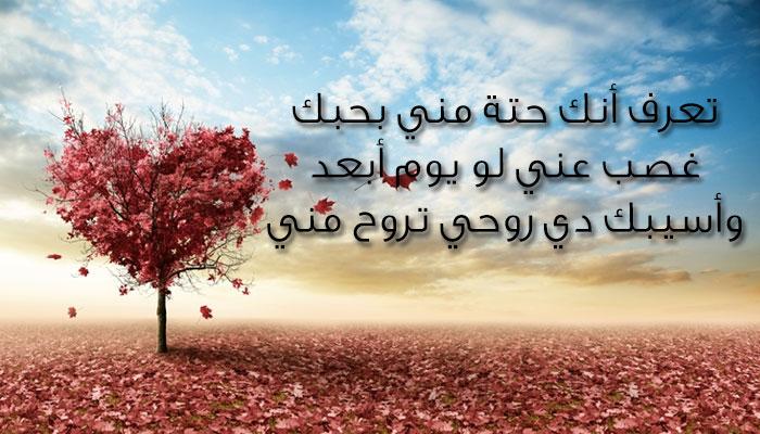 بالصور رسائل حب وعشق , اروع كلمات وعبارات الغرام 6704 2