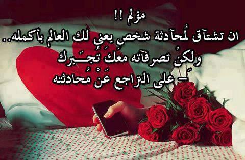 بالصور رسائل حب وعشق , اروع كلمات وعبارات الغرام 6704 3