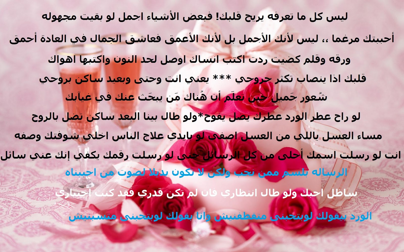 بالصور رسائل حب وعشق , اروع كلمات وعبارات الغرام 6704 6