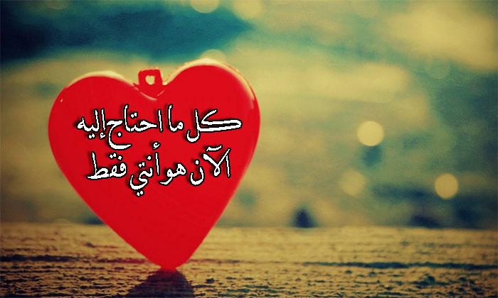 بالصور رسائل حب وعشق , اروع كلمات وعبارات الغرام 6704 7
