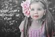 صور كلام عن الاطفال , كلمات جميلة عن الاطفال