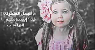 صورة كلام عن الاطفال , كلمات جميلة عن الاطفال 6714 2 310x165