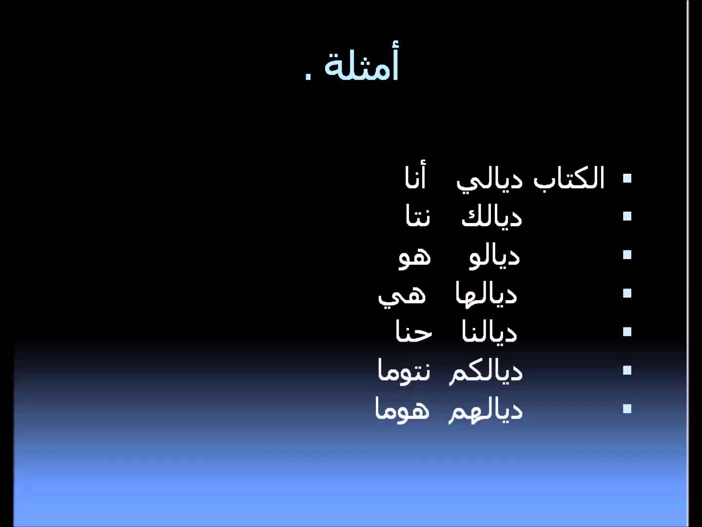 بالصور كلمات مغربيه , كلام من المغرب العربى 6741 2