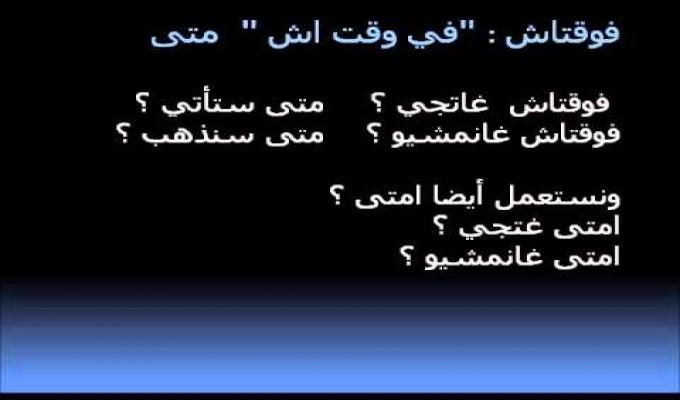 بالصور كلمات مغربيه , كلام من المغرب العربى 6741 5