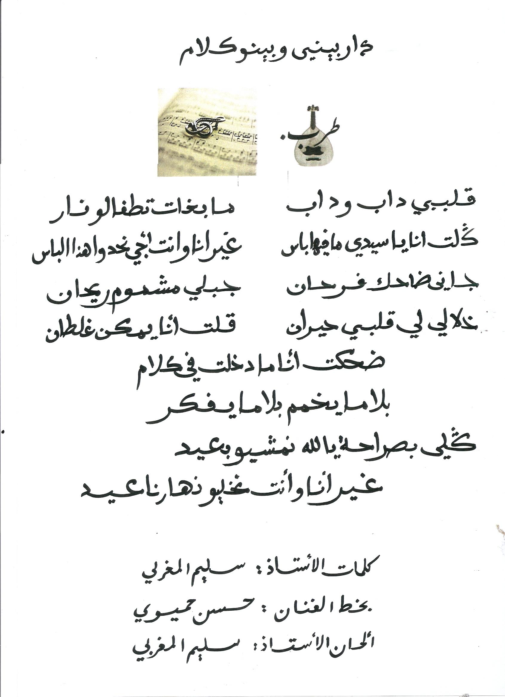 بالصور كلمات مغربيه , كلام من المغرب العربى 6741 7
