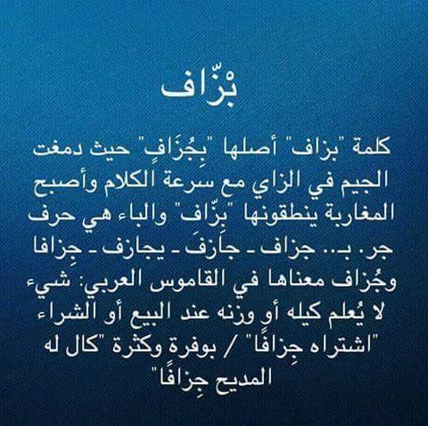 بالصور كلمات مغربيه , كلام من المغرب العربى 6741 9