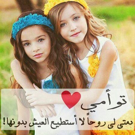 بالصور صور بنات اصدقاء , اجمد الصور للصديقات 6743 2