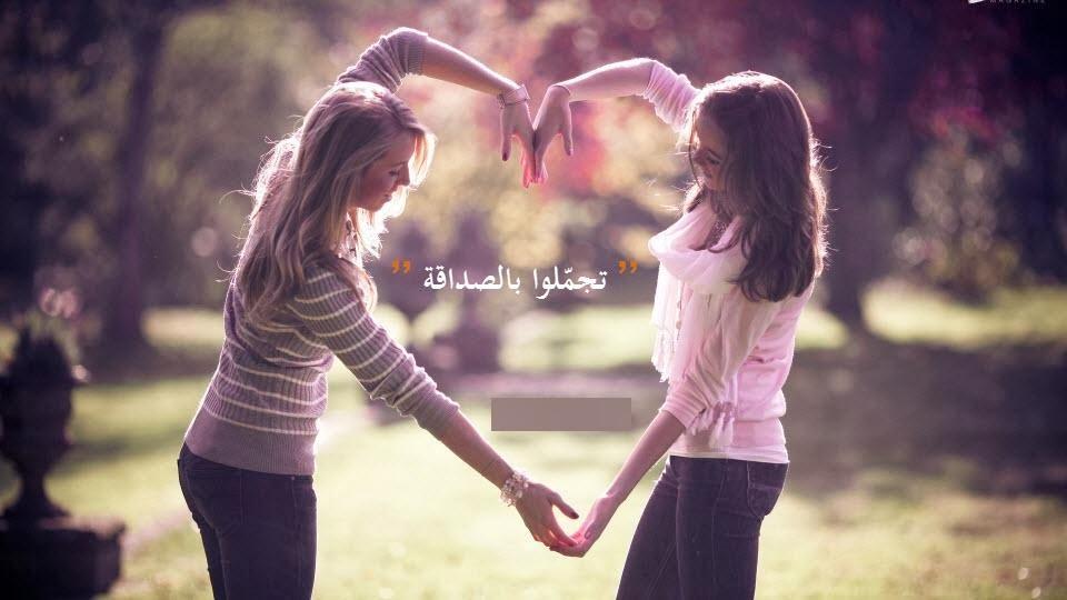 بالصور صور بنات اصدقاء , اجمد الصور للصديقات 6743 7