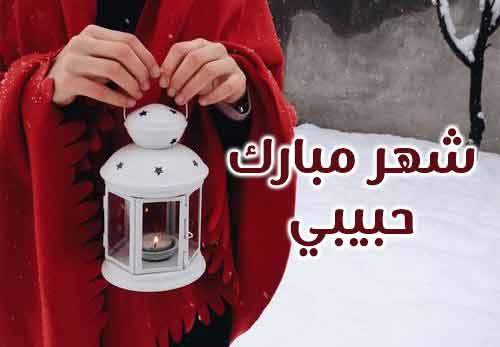 بالصور رسائل رمضان للحبيب , اجمل الرسائل الرمضانيه 106 14