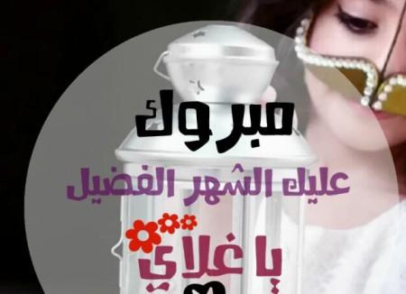 صور رسائل رمضان للحبيب , اجمل الرسائل الرمضانيه