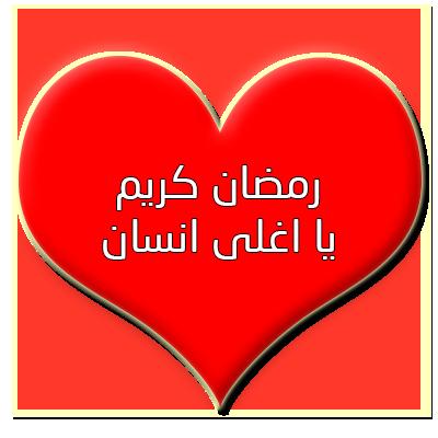 بالصور رسائل رمضان للحبيب , اجمل الرسائل الرمضانيه 106