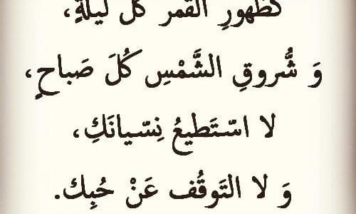 بالصور شعر عن الشوق , اجمل اشعار عن الشوق 1136 1