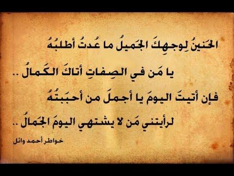 بالصور شعر عن الشوق , اجمل اشعار عن الشوق 1136