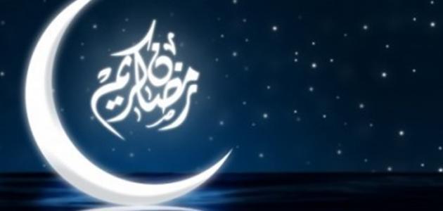 بالصور صور عن شهر رمضان , اجمل صور الشهر الكريم 1170 1