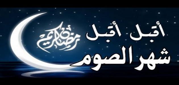 بالصور صور عن شهر رمضان , اجمل صور الشهر الكريم 1170 8