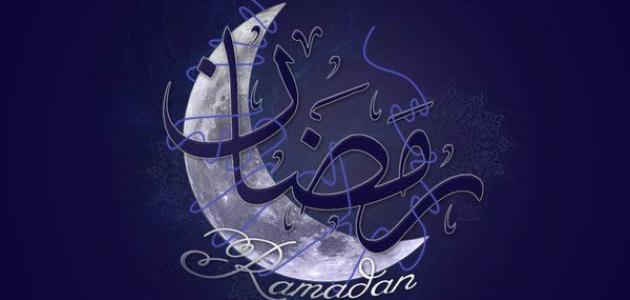 بالصور صور عن شهر رمضان , اجمل صور الشهر الكريم 1170