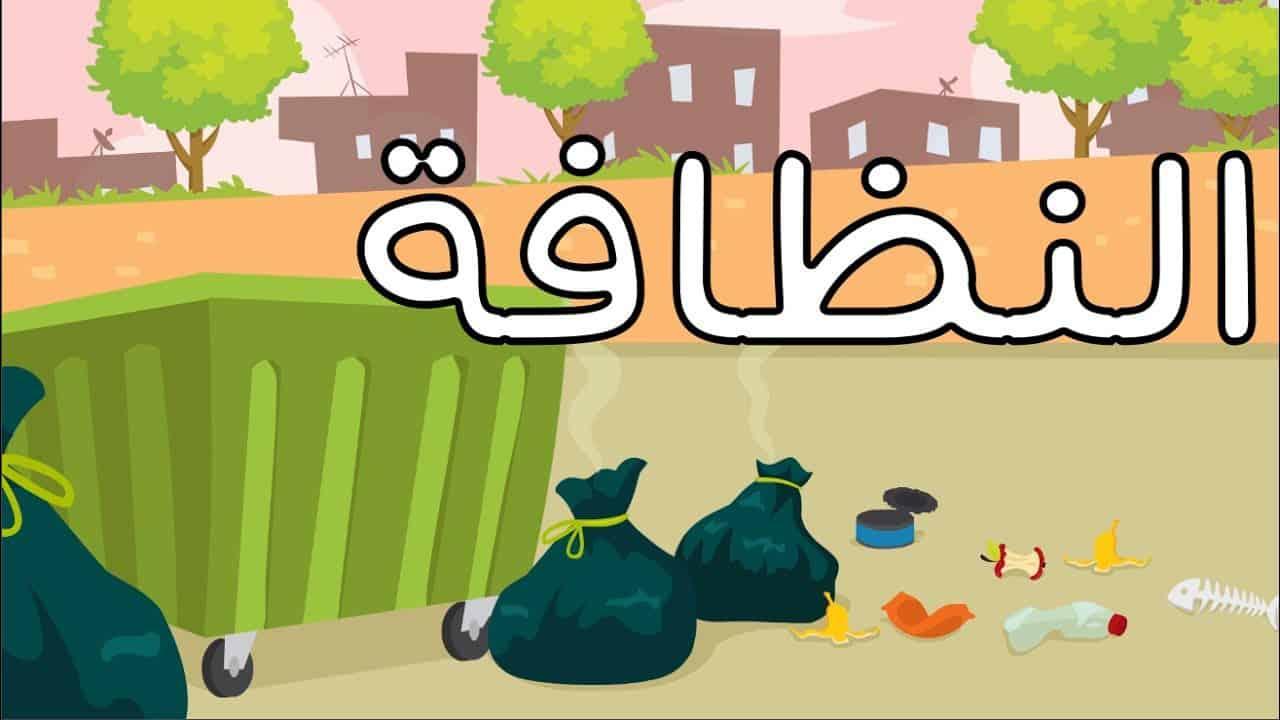 بالصور هل تعلم عن النظافة , اهمية النظافة 1189 2