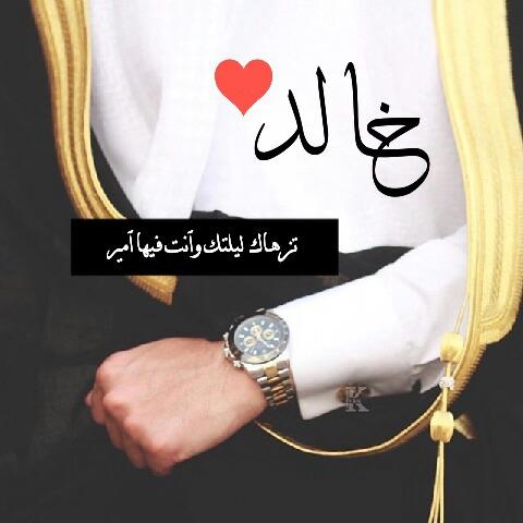 بالصور صور اسم خالد , معنى اسم خالد 1218 2