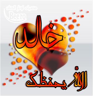 بالصور صور اسم خالد , معنى اسم خالد 1218 3