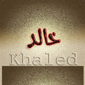 بالصور صور اسم خالد , معنى اسم خالد 1218 4