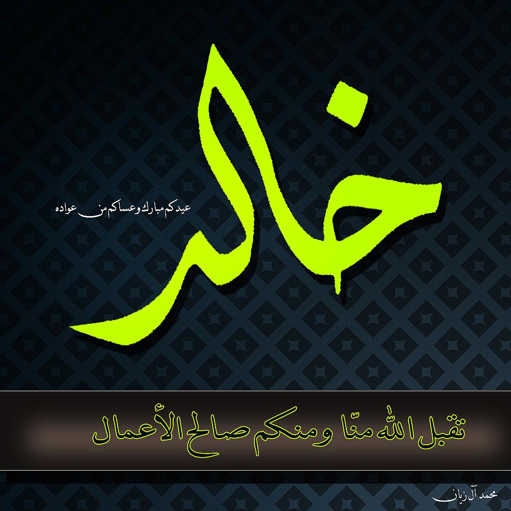 بالصور صور اسم خالد , معنى اسم خالد 1218 7