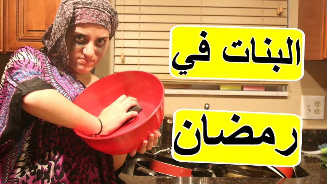 بالصور البنات في رمضان , مظاهر البنات فى رمضان 1224 2