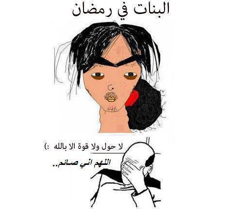 بالصور البنات في رمضان , مظاهر البنات فى رمضان 1224 6