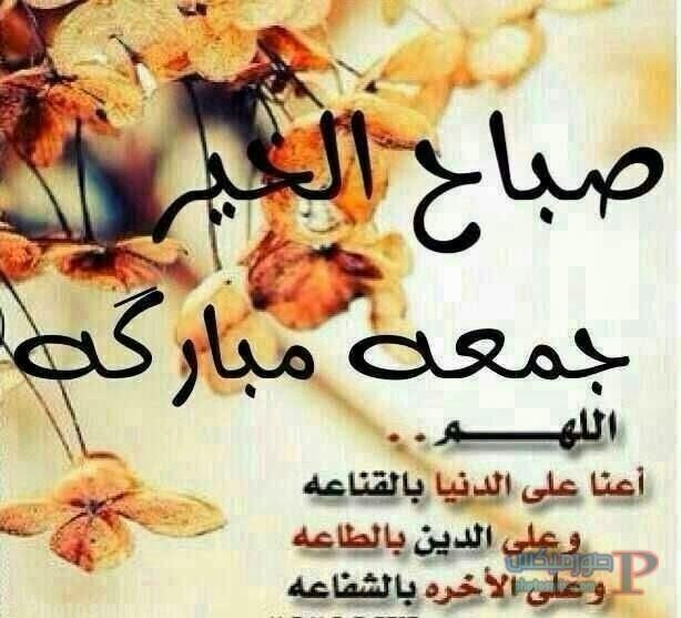بالصور صور ليوم الجمعه , خلفيات ليوم الجمعه 1253 1