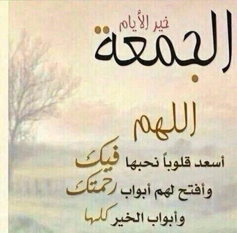 بالصور صور ليوم الجمعه , خلفيات ليوم الجمعه 1253 2