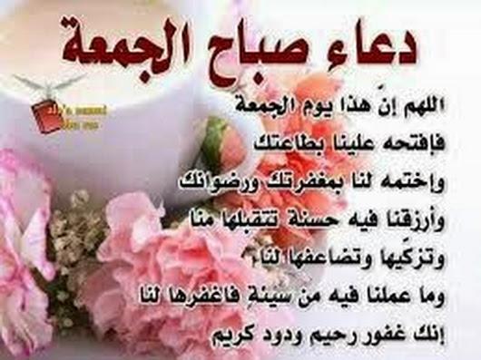 بالصور صور ليوم الجمعه , خلفيات ليوم الجمعه 1253 3