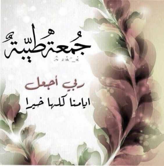 بالصور صور ليوم الجمعه , خلفيات ليوم الجمعه 1253 6