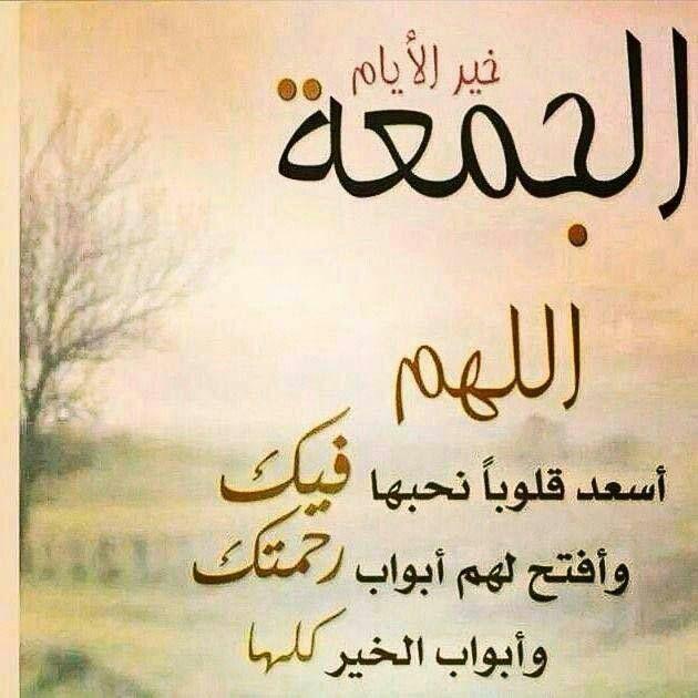 بالصور صور ليوم الجمعه , خلفيات ليوم الجمعه 1253 8