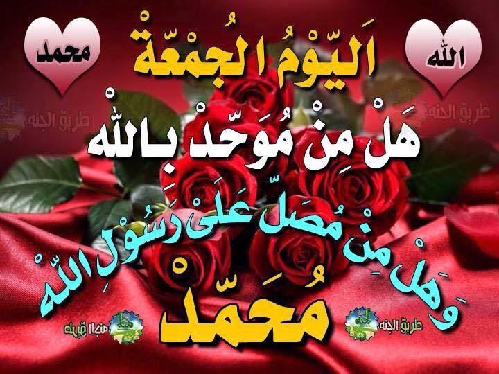 بالصور صور ليوم الجمعه , خلفيات ليوم الجمعه